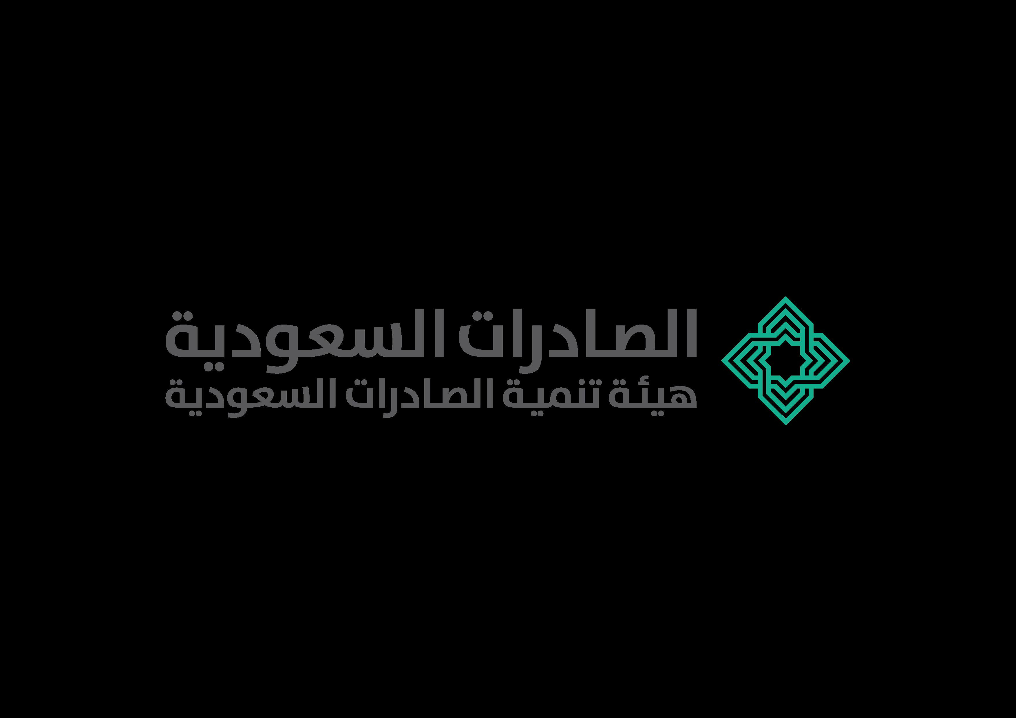 نتيجة بحث الصور عن هيئة تنمية الصادرات السعودية